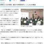 石巻河北新報の掲載記事